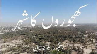 Date City | Panjgur | Oldest City of Makran | Balochistan | Pakistan | Vlog # 23 |