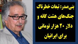 بنیصدر: تبعات خطرناک جنگهای هشت گانه و دلار ۲۰ هزار تومانی برای ایرانیان