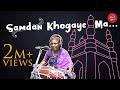 Dholak Ke Geet Samdan Khogaye Ma Radio Charminar Hyderabad mp3