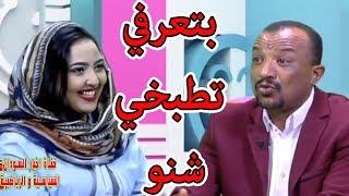 محمد موسي و شهد المهندس  ونسة و تفاصيل اكثر عن حياتها برنامج لايمل قناة الشروق 2018