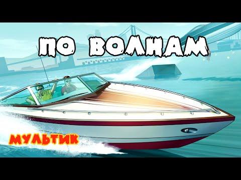 мультики про машинки и лодки