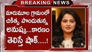 Why Actress Anushka Shetty Not Accepted New Movies   Anushka Shetty Latest News   Tollywood Nagar