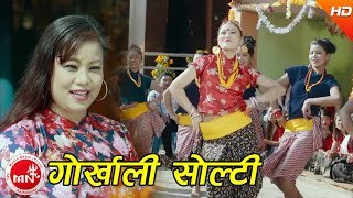New Lok Geet 2074/2017 | Gorkhali Solti - Nirmala Thapa Magar