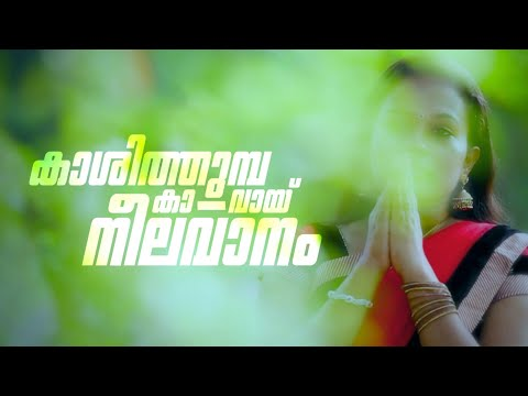 Kaasithumba kavai song romantic malayalam lyrical whatsapp status video akileshayyappan