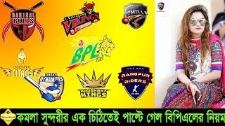 বিপিএল সুন্দরীর দল কুমিল্লার এক চিঠিতে বদলে গেল বিপিএলের পুরানো সেই নিয়ম BPL cast a new rule