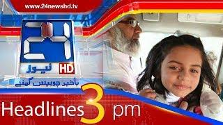 News Headlines | 3:00 PM | 13 January 2018 | 24 News HD