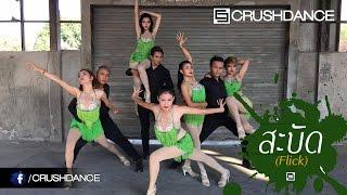 [Dance Version] สะบัด (Flick) : กระแต อาร์ สยาม | Kratae Rsiam [Crush Dance Studio]