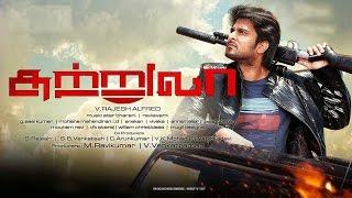 Tamil online Movie 2015 | sutrula | tamil Full movie | sutrula new movie | 2015 tamil movie