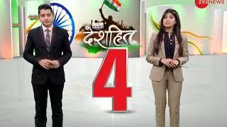 Deshhit: Know top 5 desh hit stories | जानिए दिन की 5 बड़ी देश हित कहानियां