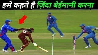 क्रिकेट में भी चीटिंग//TOP 10 Worst Cheating Incidents in Cricket CUP