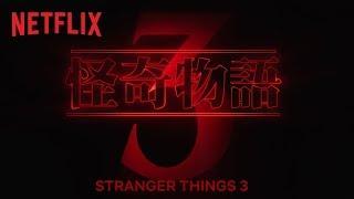 《怪奇物語》  第 3 季主題前導預告   Netflix