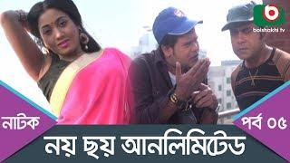 Bangla Comedy Natok | Noy Choy Unlimited | Ep - 05 | Shohiduzzaman Selim, Faruk, AKM Hasan, Badhon