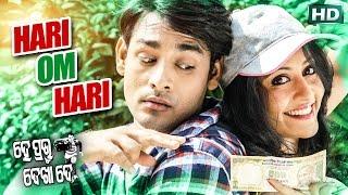 HARI OM HARI | Masti Song I HE PRABHU DEKHA DE I Harihar, Pragyan & Anu