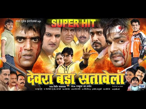 Xxx Mp4 देवरा बड़ा सतावेला Bhojpuri Superhit Movie Film Devra Bada Satawela Ravi Kishan Pawan Singh 3gp Sex