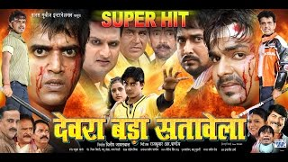 HD देवरा बड़ा सतावेला - Bhojpuri Movie I Devra Bada Satawela- Bhojpuri Film I Ravi Kishan,Pawan Singh