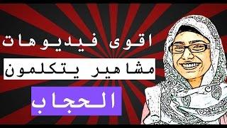 10 اقوى فيديوهات ل مشاهير يتكلمون ب الحجاب | تن 10 تو