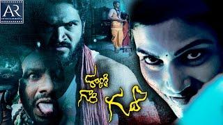 Rani Gari Gadhi Full Movie | Latest Telugu Full Movies | Trinetrudu, Dimple | AR Entertainments