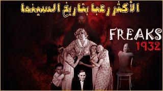 Freaks فريكس : فلم الرعب الأكثر جدلاً في تاريخ السينما