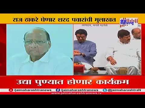 Xxx Mp4 Raj Thackeray To Meet Sharad Pawar In Pune Program 3gp Sex