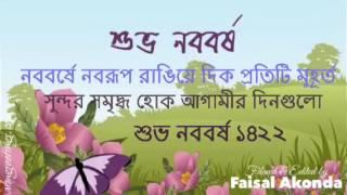 Subho Nababorso| Poila Baishakh| শুভ নব বর্ষ 1422