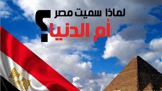 لماذا سميت مصر بأم الدنيا ؟