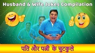 Jokes in Hindi | Husband and Wife Funny Jokes in Hindi | हिंदी चुटकुले | Stand up Comedy in Hindi