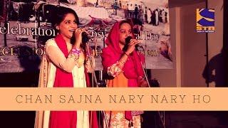 Chan Sajna Nary Nary Ho | Justin Girls | Punjabi Song | Gypsy Mela | Madam Noor Jahan |STN