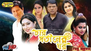 Char Sotiner Ghor | Full HD Bangla Movie | Alamgir, Shabnur, Bobita, Diti, Moyuri | CD Vision