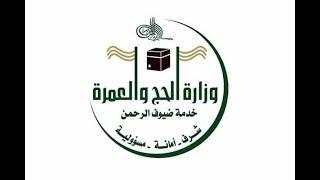 وزارة الحج السعودية تكشف حقيقة فرض رسوم على معتمري الداخل من المقيمين بالمملكة
