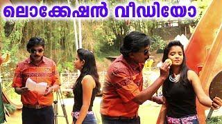 ഉരുക്ക് സതീശൻ | Urukku Satheeshan | Santhosh Pandit | Malayalam Movie | Location Video