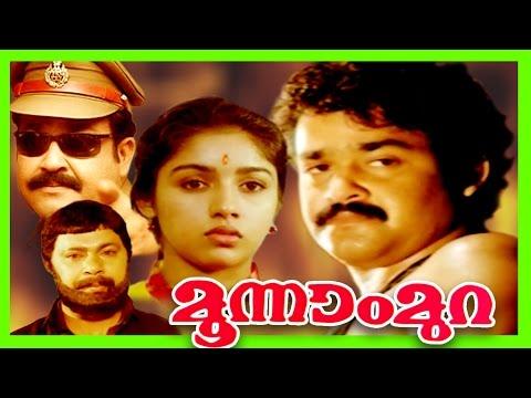 Moonnam Mura | Malayalam Super Hit Full Movie | Mohanlal & Revathi