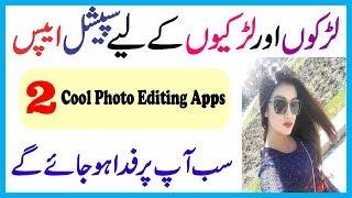2 Cool Photo Editing App 2018    لڑکیاں فوٹو دیکھ کر آپ کی دیوانی ہو جاءے گی