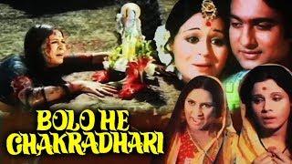 Bolo He Chakradhari (1977) Full Hindi Movie | Sachin, Rajni Sharma, Jayshree Gadkar, Bhavana Bhatt