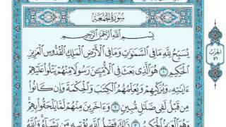 سورة الجمعة مكرره المعيقلي