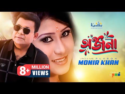 Xxx Mp4 Onjona অঞ্জনা Monir Khan Ki Kore Vulibo Tare Bangla Music Video 3gp Sex