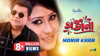 Onjona (অঞ্জনা) - Monir Khan | Ki Kore Vulibo Tare | Bangla Music Video