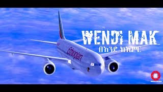 Wendi Mak - Ande ke Aser | አንድ ከ 10 | - New Ethiopian Music 2018 (Official Lyrics Video)