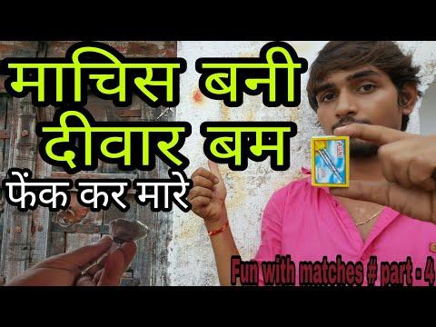 माचिस से दीवार बम बनाना सीखे fun with matches # part-4 # real magic tricks in hindi