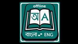 BdRulez Bangla Dictionary