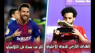 10 اهداف حطمت الارقام القياسية هذا الموسم 2018!! HD