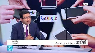 لماذا غرامة الـ4,3 مليار يورو على غوغل؟