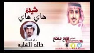 شيلة هاي هاي الشاعر فالح مفلح  ادا خالد الشلية