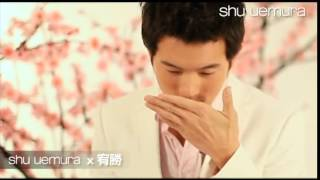 [廣告] Shu Uemura X 宥勝
