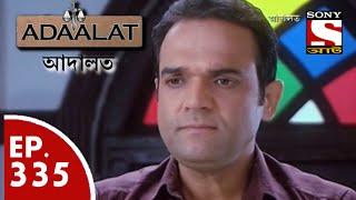 Adaalat - আদালত (Bengali) - Ep 335 - Khooni Jamraaj (Part-2)