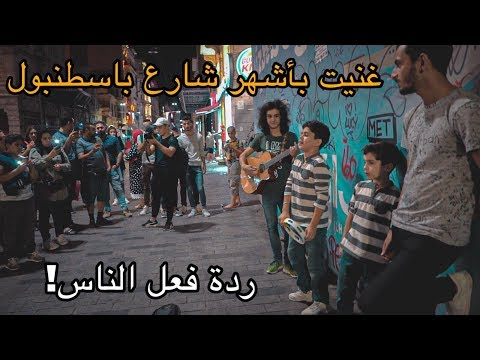 طفل عربي يغني في أشهر شارع في اسطنبول من أجل مساعدة الفقراء