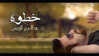 عبد العزيز الويس - خطوه (حصرياً) | 2016