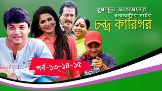 Chandra Karigor | Bangla Natok | Humayun Ahmed | Shaon | Part-13-14-15