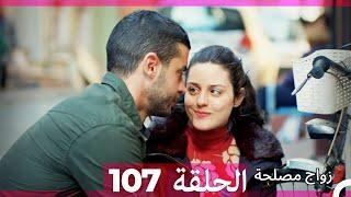 Zawaj Maslaha - الحلقة 107 زواج مصلحة