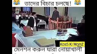 NOAKHALI BIBAG.. Bangla funny video..