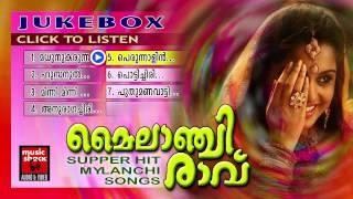 Malayalam Nonstop Oppana Songs | Mailanchi Ravu | Old Mappila Pattukal | Jukebox